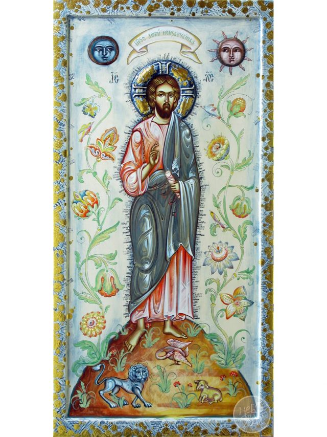 Ісусе, Любове Невимовна