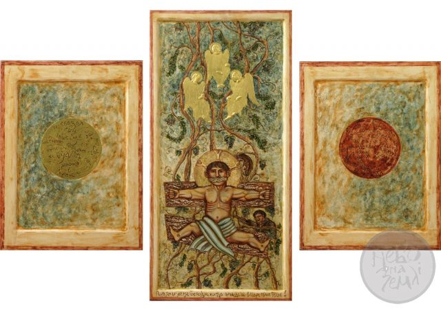 Триптих Благорозумний розбійник