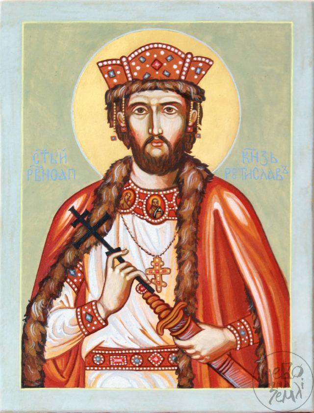 Святий князь Ростислав Великоморавський