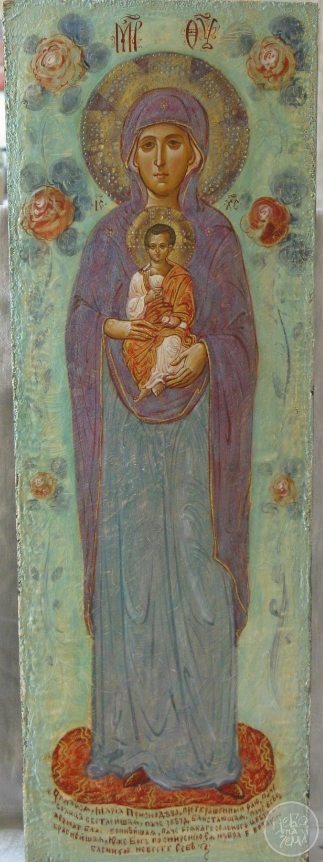 Ікона Пресвятої Богородиці «Раю Преукрашенний»