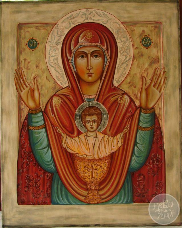 Ікона Пресвятої Богородиці «Невичерпна Чаша»