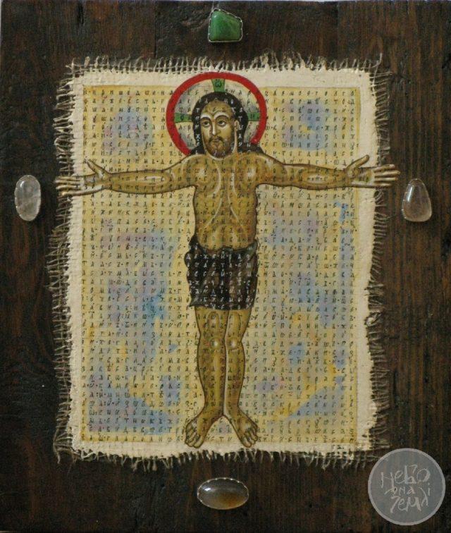 Ікона «Розп'яття з текстом Страстей Христових»