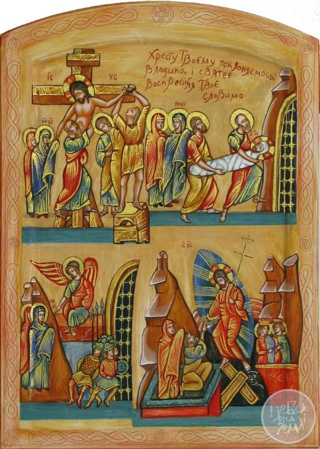 Страждання Христові