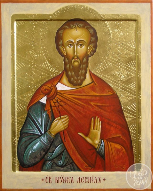 Святий мученик Леонід