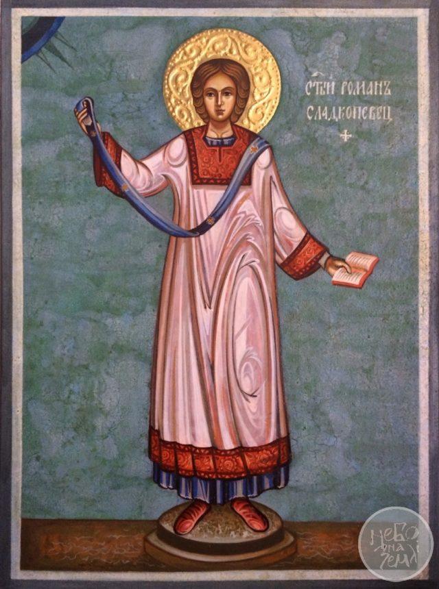 Преподобний Роман Солодкоспівець